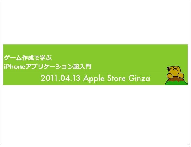 ⼊入⾨門2011.04.13 Apple Store Ginza                               1