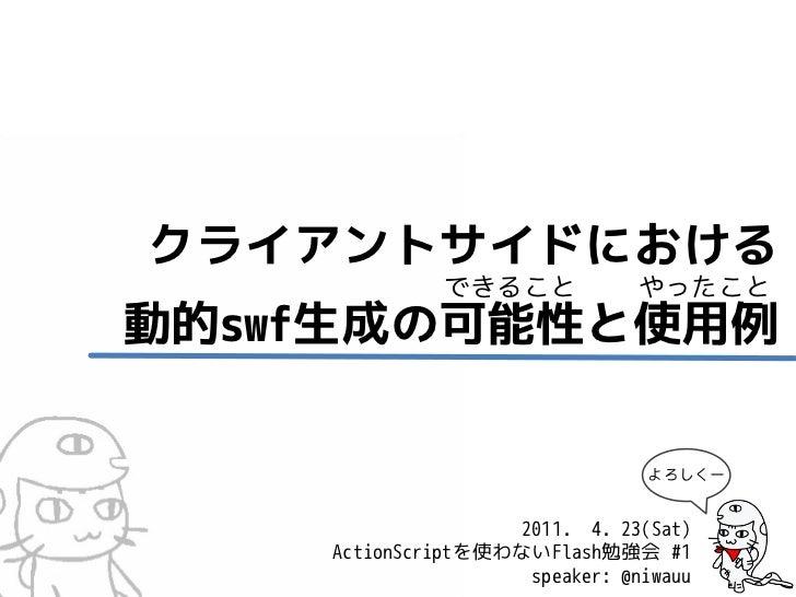 ActionScriptを使わないFlash勉強会 #1(前日版)