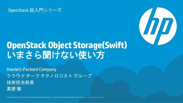 OpenStack超入門シリーズ いまさら聞けないSwiftの使い方