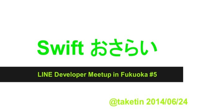 Swift おさらい LINE Developer Meetup in Fukuoka #5 @taketin 2014/06/24