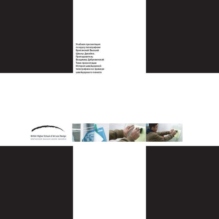 Учебная презентацияпо курсу типографикиБританской ВысшейШколы Дизайна.Преподаватель:Владимир ДобровинскийТема презентацииИ...