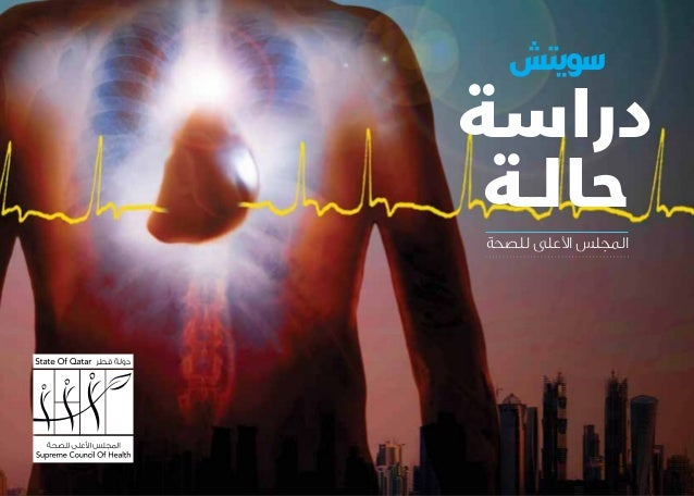 Switch case study Qatar Supreme Council of Health - Arabic