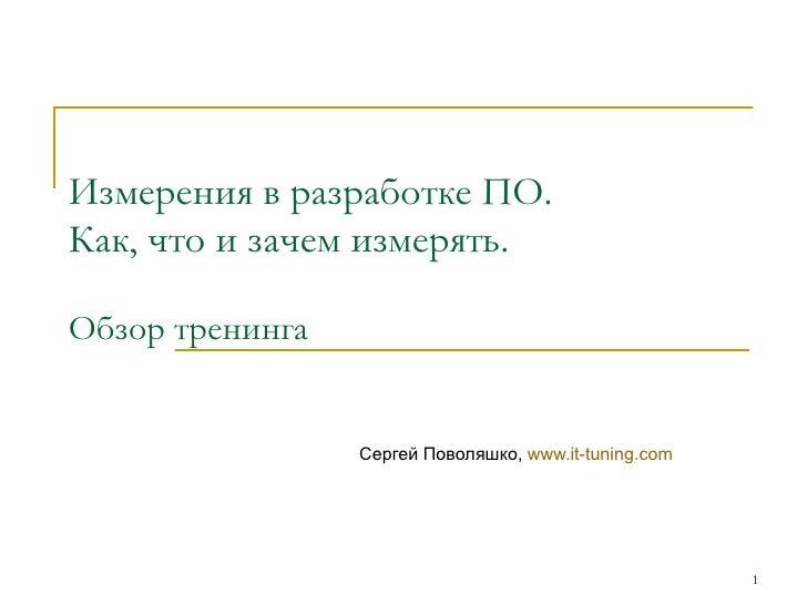 Измерения в разработке ПО. Как, что и зачем измерять. Обзор тренинга Сергей Поволяшко ,  www.it-tuning.com