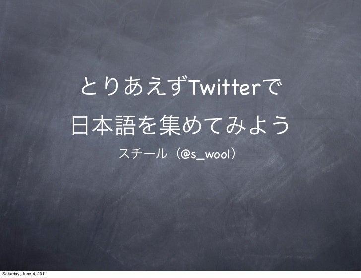 とりあえずTwitterで日本語を集めてみよう
