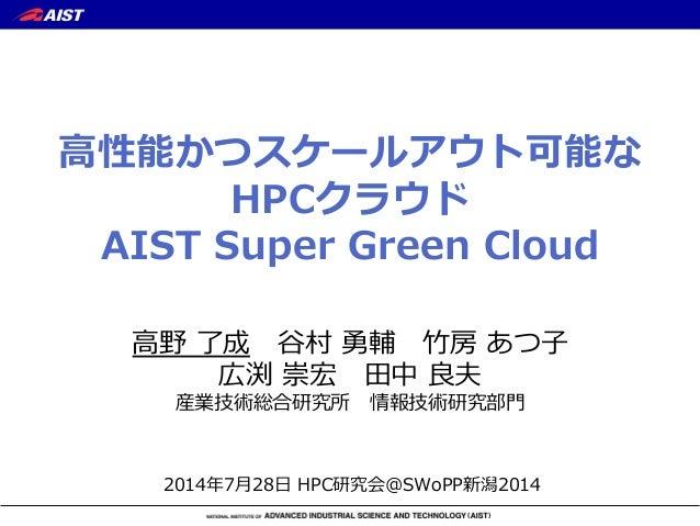 高性能かつスケールアウト可能なHPCクラウド AIST Super Green Cloud