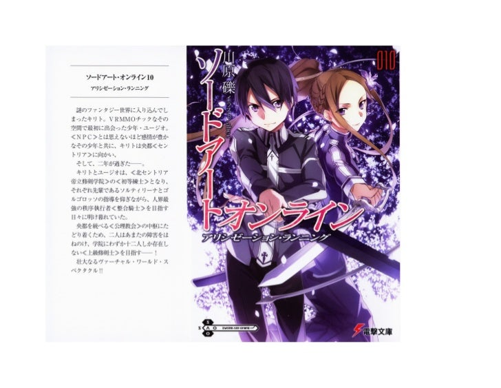 Sword Art Online:Volume 10Chapter 2 - Project AlicizationPart 1The silvery white full moon, segmented into four by the cro...