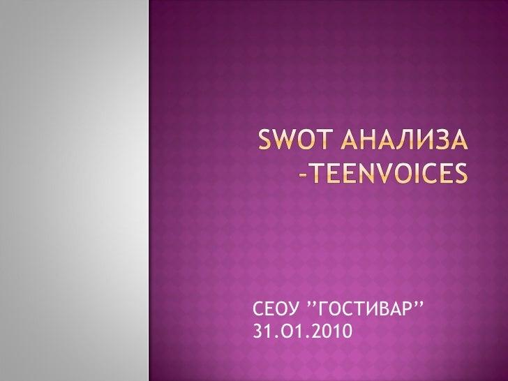СЕОУ  '' ГОСТИВАР '' 31.O1.2010