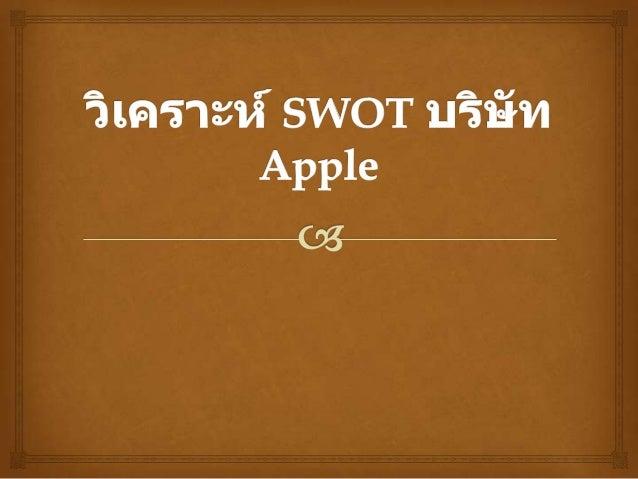 วิเคราะห์ Swot บริษัท apple