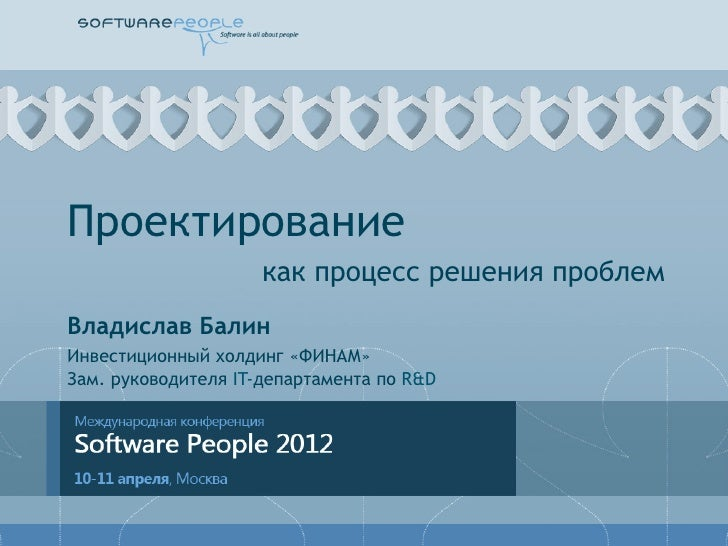 Gaperton - Software People 2012