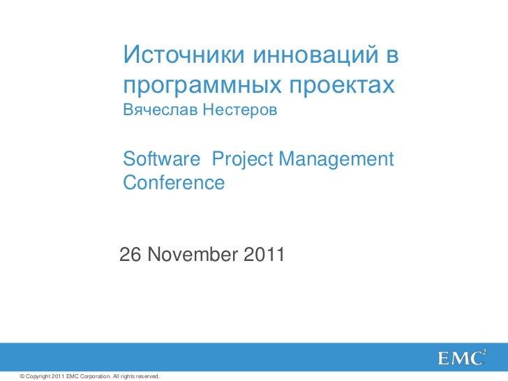 Источники инноваций в                                       программных проектах                                       Вяч...