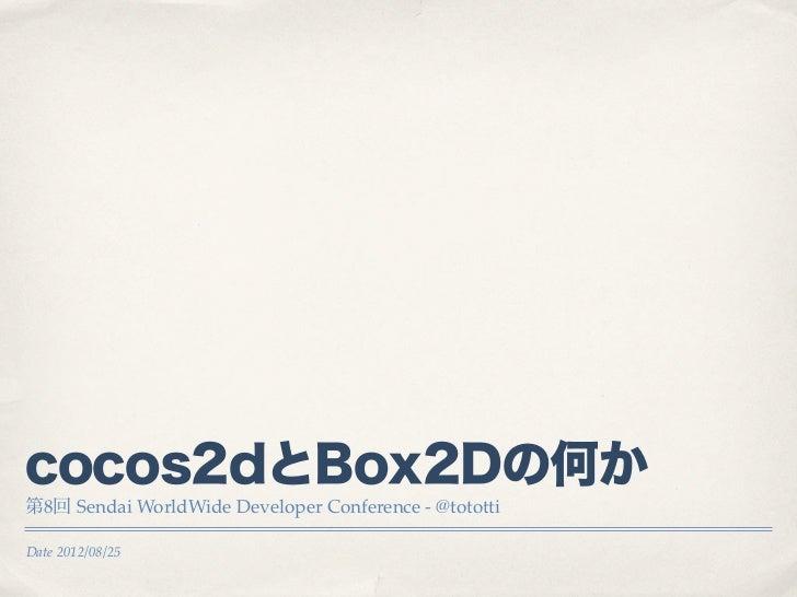cocos2dとBox2Dの何か第8回 Sendai WorldWide Developer Conference - @totottiDate 2012/08/25