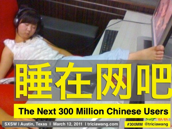 Sleeping in Internet Cafes: The Next 300 Million Chinese Users (SXSW talk, #300MM)