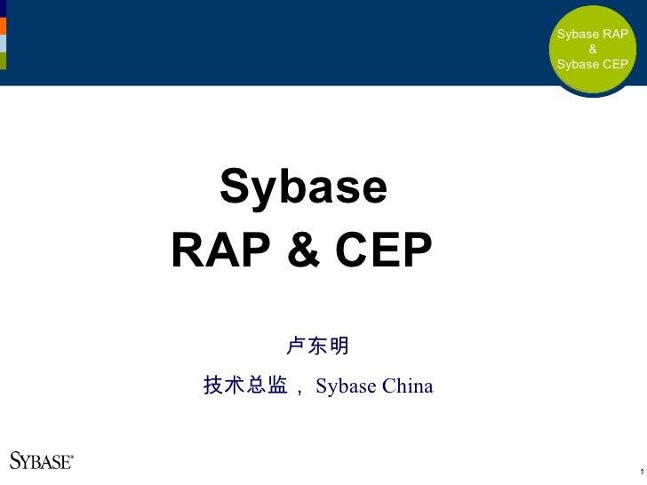 Sybase RAP                           &                       Sybase CEP      Sybase RAP & CEP        卢东明  技术总监, Sybase Chi...