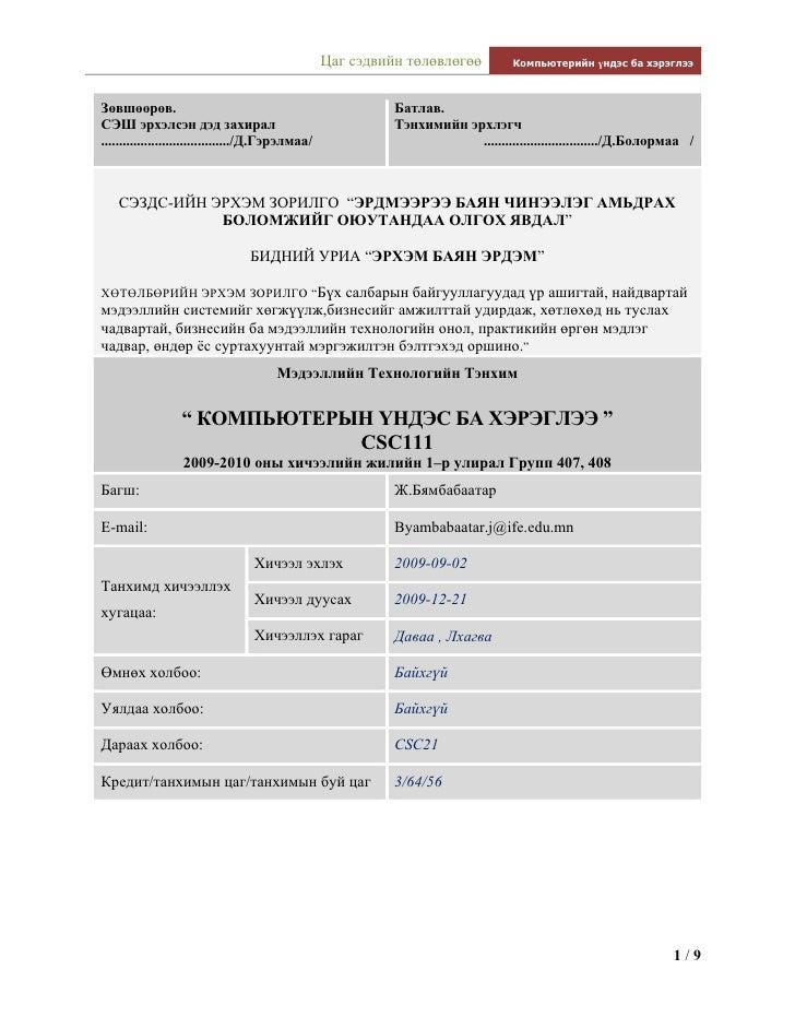 Syllabus teachers csc111-409_115_116