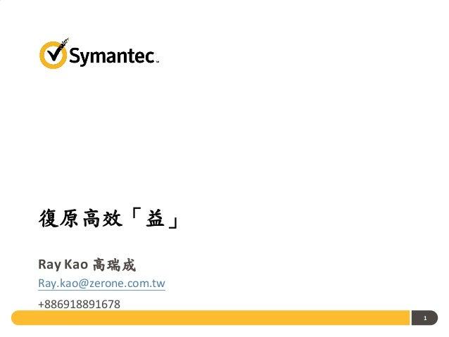 Symantec System Recovery 2011_0320