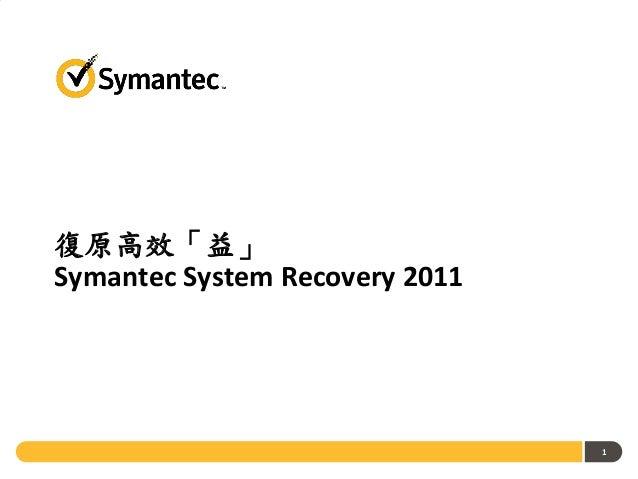 復原高效「益」Symantec System Recovery 2011                                1
