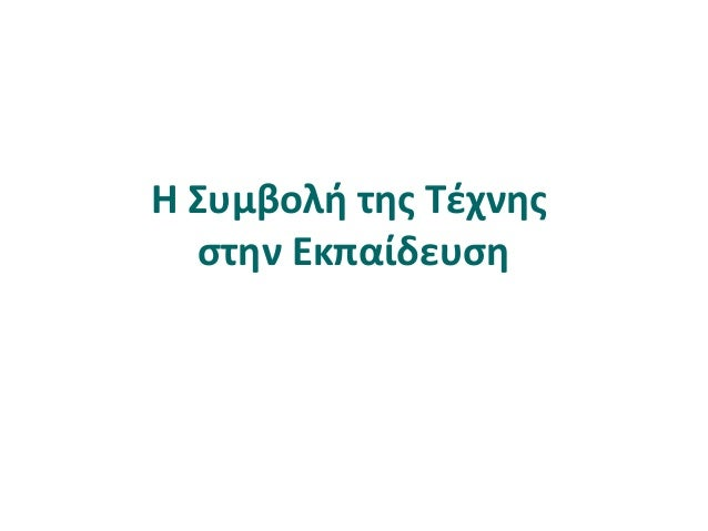 Symbolitistexnisstinekpaideusi