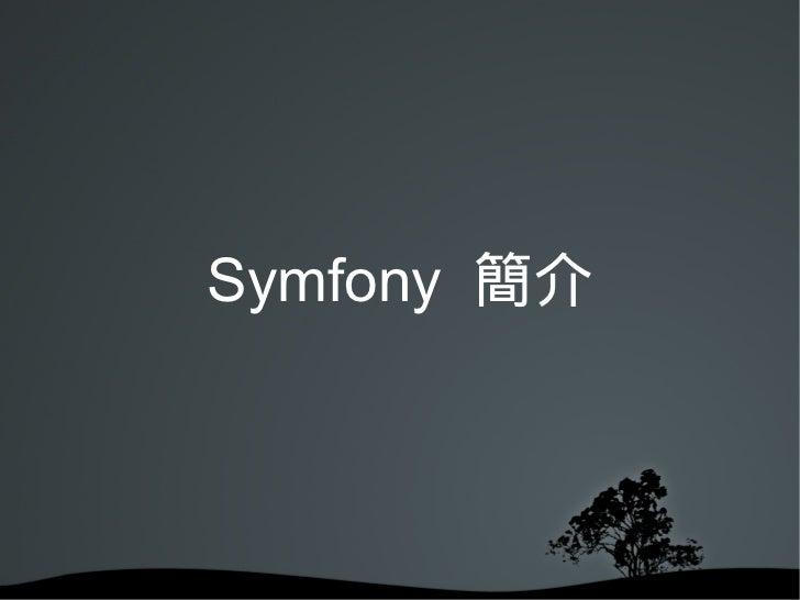 Symfony 簡介