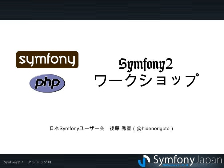 Symfony2 workshop-1 (nagoya 2011/2/10)