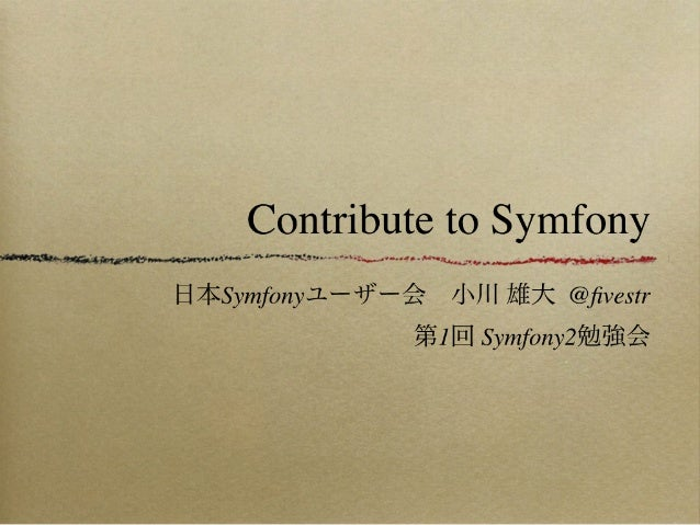 Contribute to Symfony