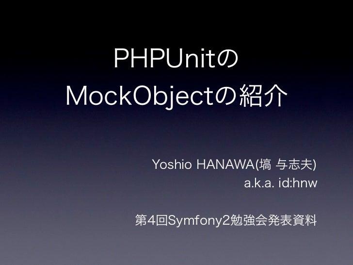 PHPUnitのMockObjectの紹介