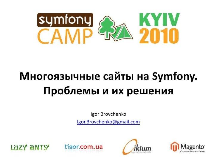 Многоязычные сайты на Symfony. Проблемы и их решения<br />Igor Brovchenko<br />Igor.Brovchenko@gmail.com<br />