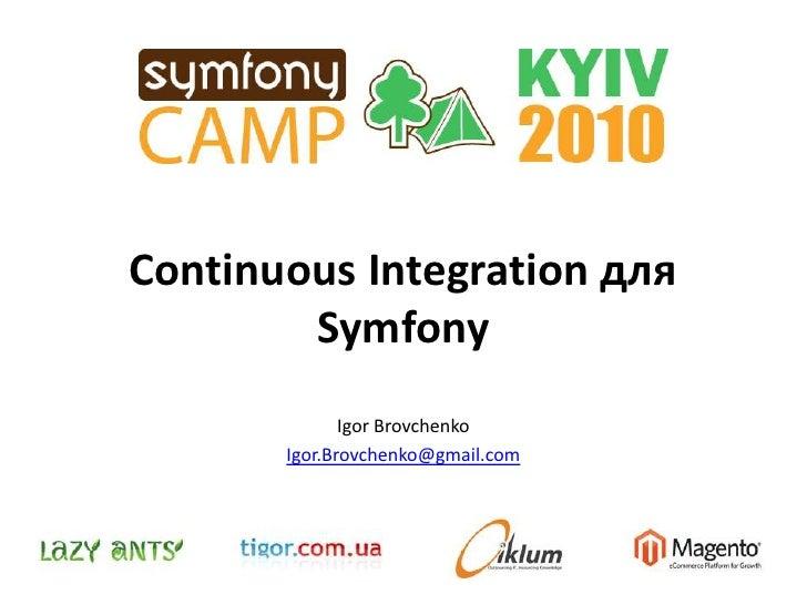 Сontinuous Integration для Symfony<br />Igor Brovchenko<br />Igor.Brovchenko@gmail.com<br />