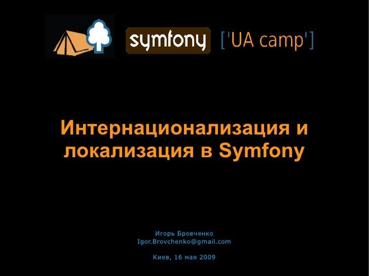 Интернационализация и локализация в Symfony / Symfony I18n And L10n
