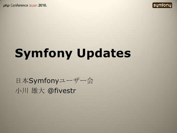 Symfony updates