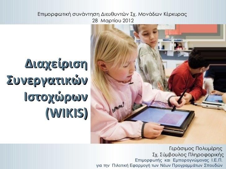Synantisi28_3_2012
