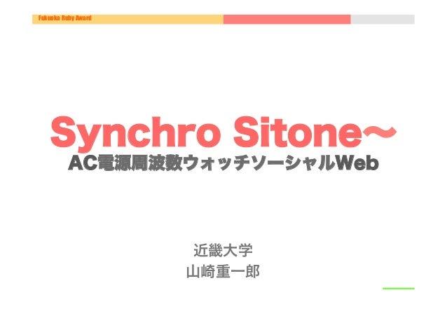 Fukuoka Ruby Award   Synchro Sitone∼          AC電源周波数ウォッチソーシャルWeb                      近畿大学!                     山崎重一郎!