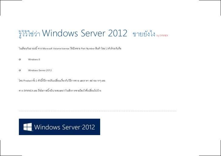 Synnex update  รู้ไว้ใช่ว่า windows server 2012 ขายยังไง