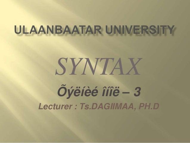 Syntax suuliinh
