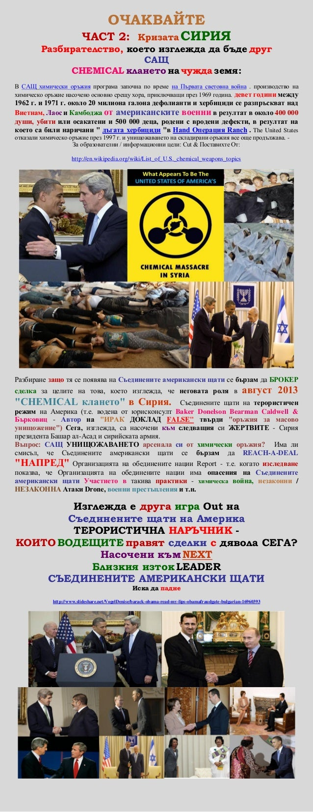 Syria crisis   (united states of america) chemical weapons attack (bulgarian)