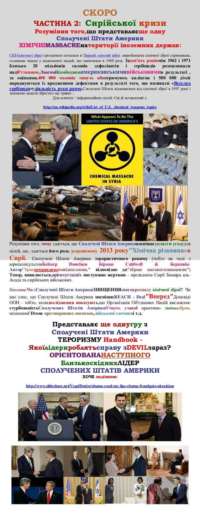 Syria crisis   (united states of america) chemical weapons attack (ukrainian)