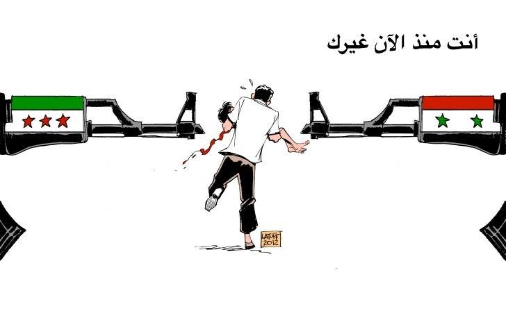 سوريا - أنت منذ الان غيرك