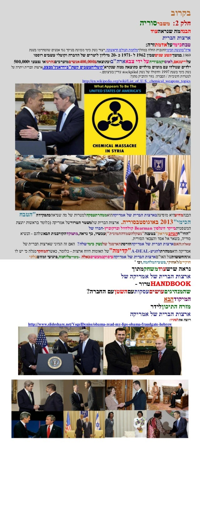 SYRIA CRISIS - (USA) CHEMICAL WEAPONS ATTACK (hebrew)