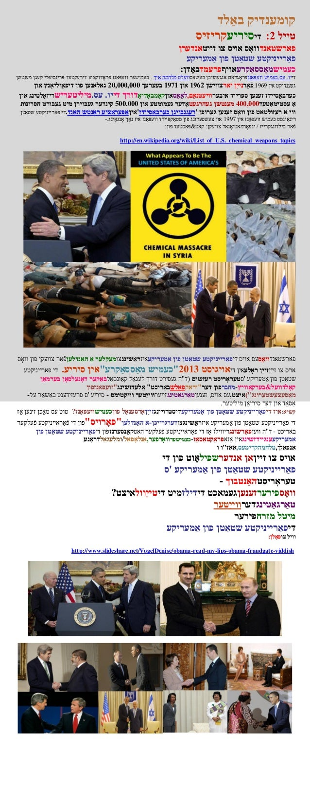 SYRIA CRISIS - (USA) CHEMICAL WEAPONS ATTACK (yiddish)