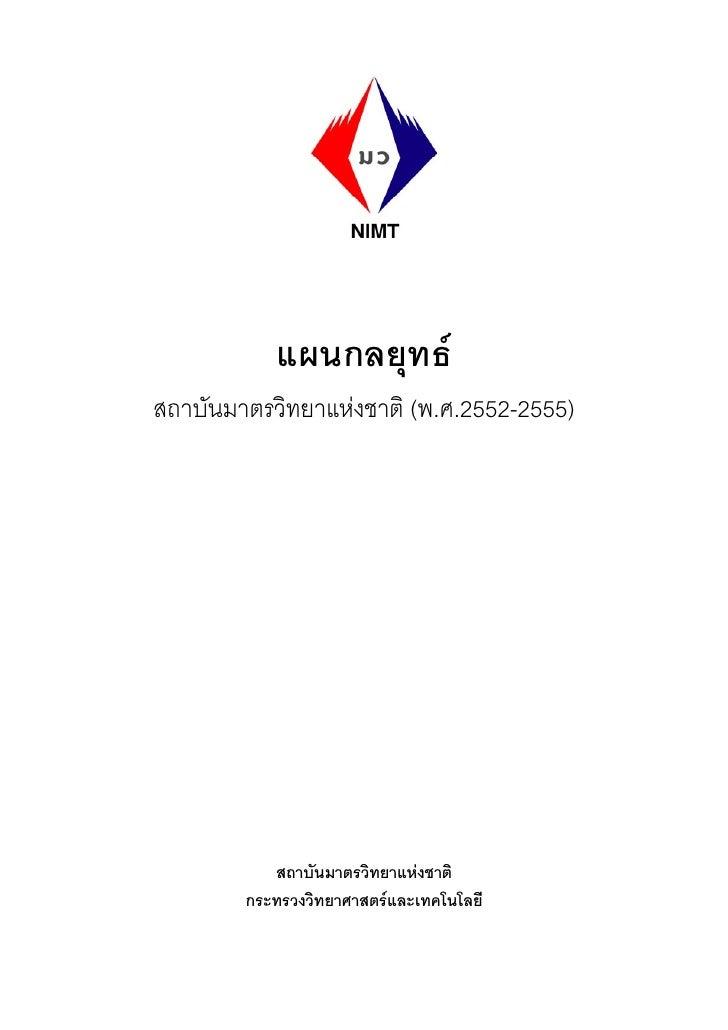 แผนกลยุทธ์สถาบันมาตรวิทยาแห่งชาติ (พ.ศ.2552-2555)