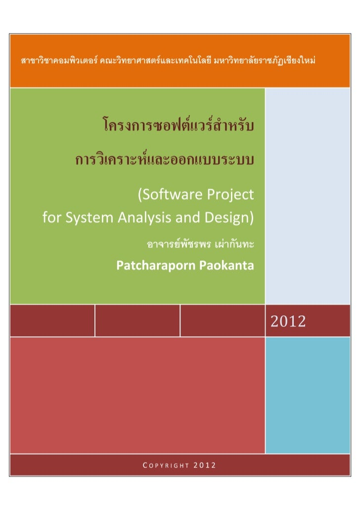 System analysis and design project