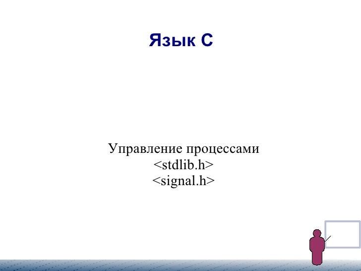 Язык С                         Управление процессами        <stdlib.h>        <signal.h>
