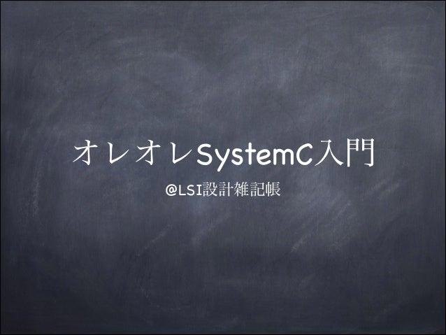 オレオレSystemC入門 @LSI設計雑記帳