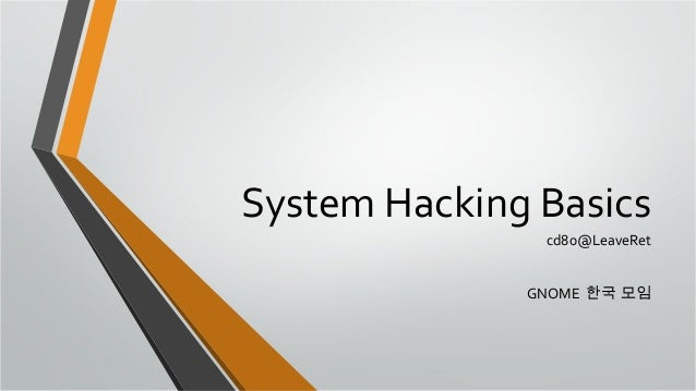 System Hacking Basics cd80@LeaveRet GNOME 한국 모임