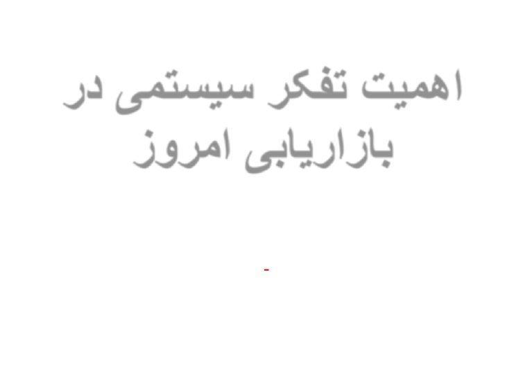 اهمیت تفکر سیستمی در بازاریابی امروز<br />عليرضامجاهدي<br />تهران - آذر 1388<br />مرکز آموزش شرکت همکاران سیستم<br />