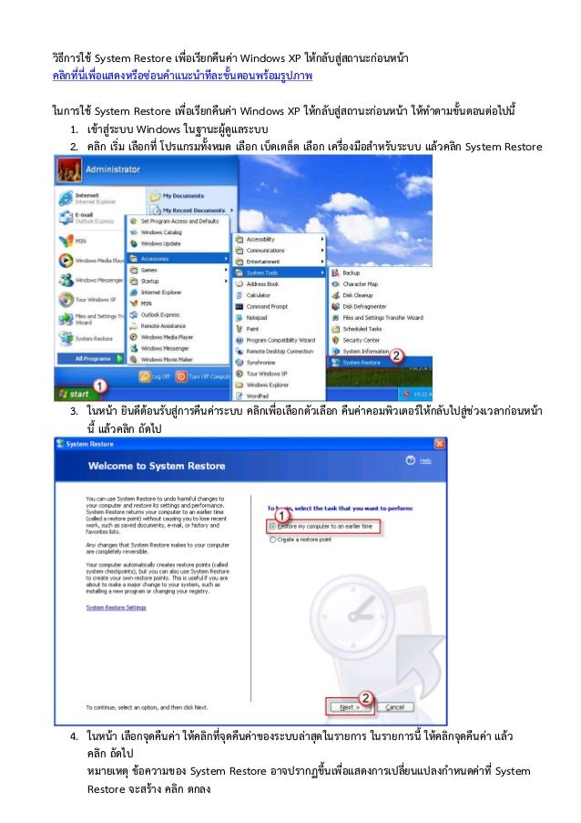 how to system restore win 7