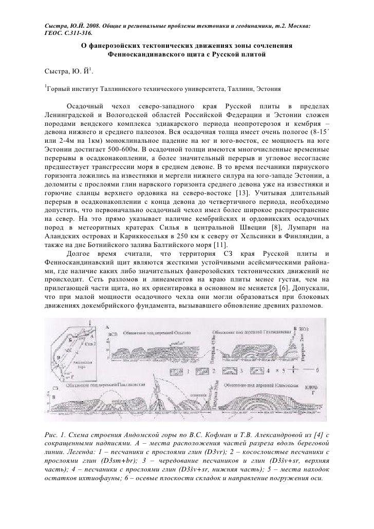 Сыстра, Ю.Й. 2008. Общие и региональные проблемы тектоники и геодинамики, т.2. Москва: ГЕОС. С.311-316.                О ф...