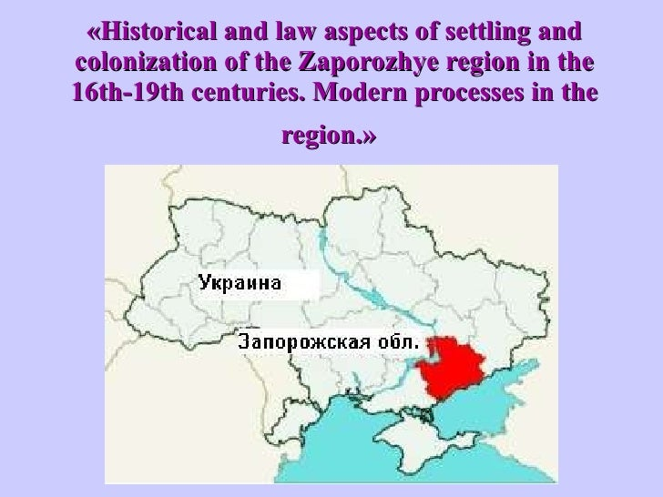 «Historical and law aspects of settling and colonization of the Zaporozhye region in the 16th-19th centuries. Modern proce...