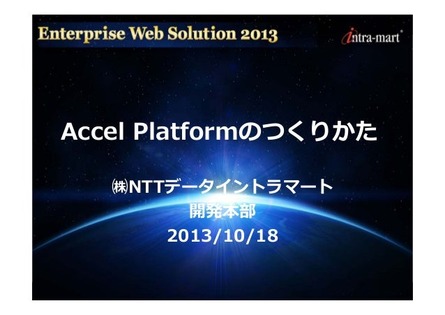 Accel Platformのつくりかた。