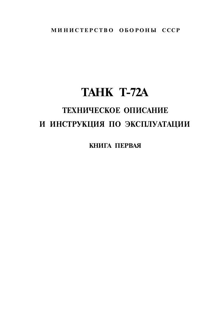 T 72 a