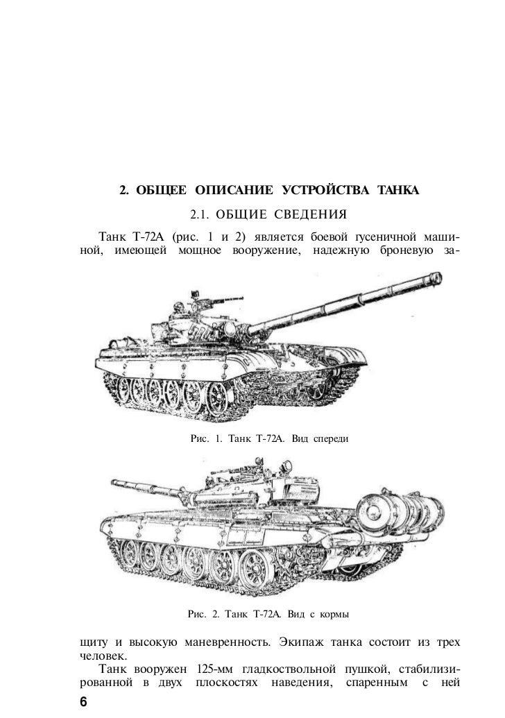t-72-a-6-728.jpg?cb=1312065439
